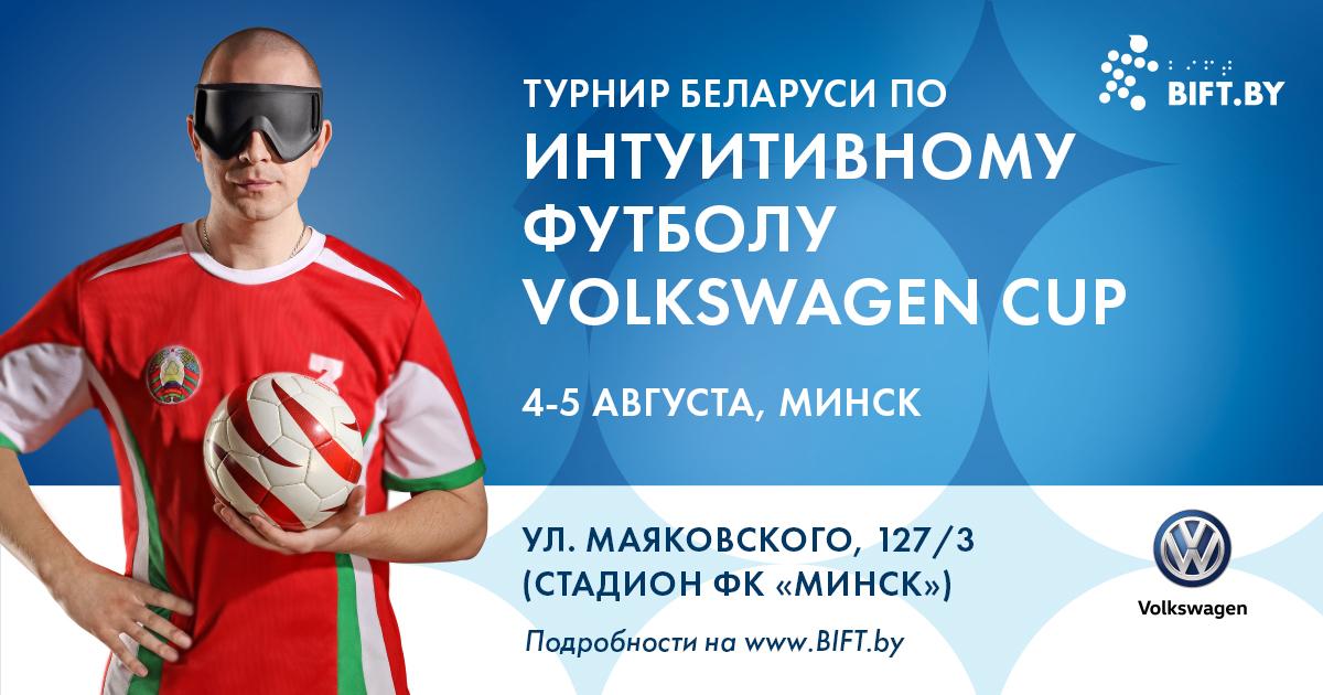 Турнир Беларуси по интуитивному футболу Volkswagen Cup