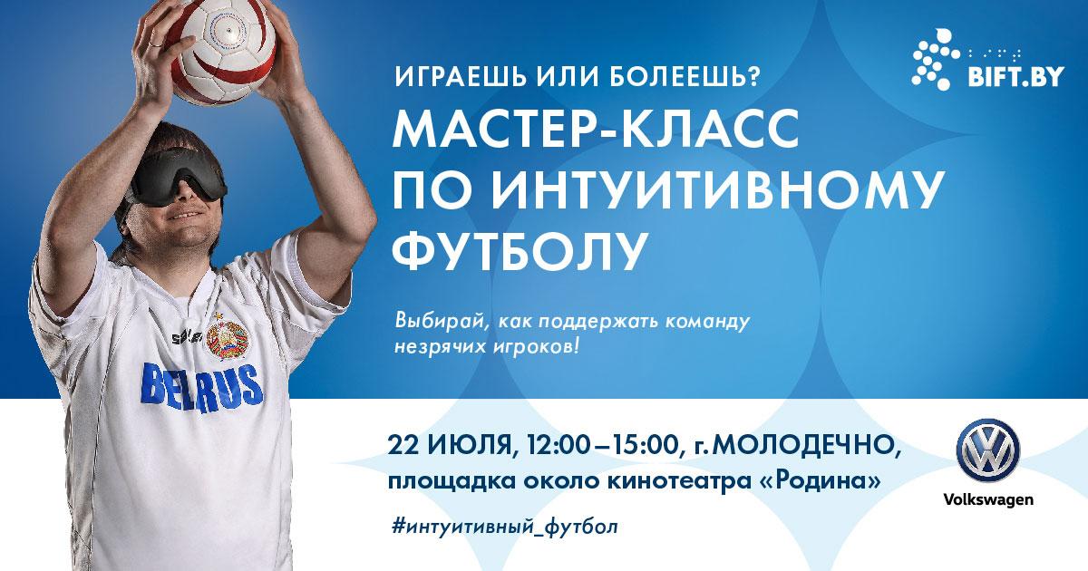 Интуитивный футбол в центре Молодечно: команда незрячих футболистов проведет мастер-класс